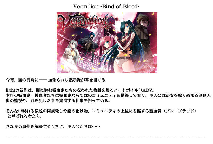 「Vermilion-BIND OF BLOOD-」へ