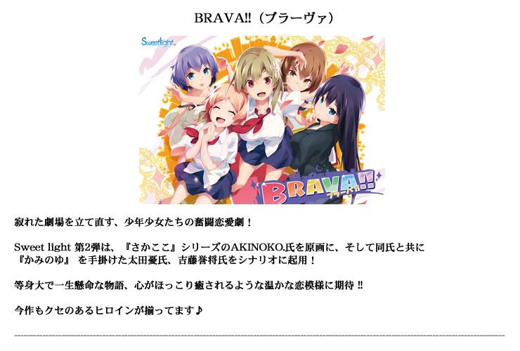 「BRAVA!!」へ