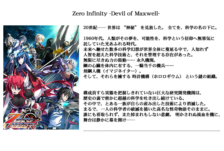 「Zero Infinity -Devil of Maxwell-」へ