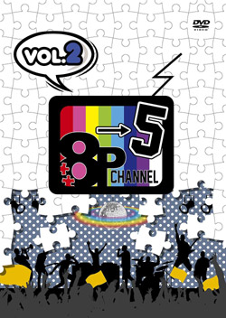 「8P channel 5」Vol.2 (DVD-V)