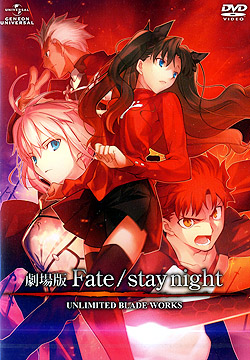 劇場版 Fate/stay night UNLIMITED BLADE WORKS(DVD-V)