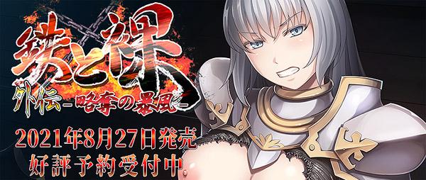 鉄と裸外伝 〜略奪の暴風〜