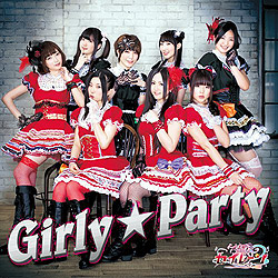 Girly☆Party/魔法女子☆セイレーン
