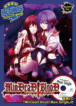 MinDeaD BlooD Complete Edition Windows8.1動作版