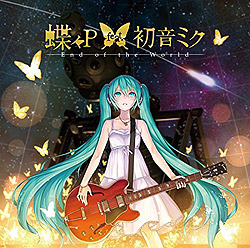 End of the World/蝶々P feat.初音ミク