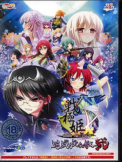 戦極姫5 遊戯強化版弐 〜戦渦断つ覇王の系譜〜