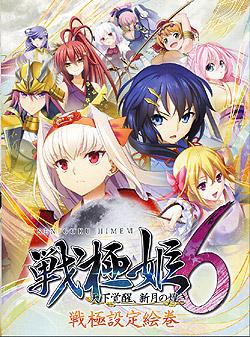 戦極姫6〜天下覚醒、新月の煌き〜豪華限定版