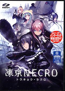 「凍京NECRO<トウキョウ・ネクロ> 通常版」