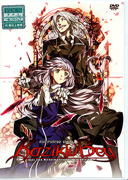 Dies irae 〜Interview with Kaziklu Bey〜