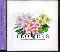 FLOWERS ORIGINAL SOUNDTRACK 「AUTOMNE」
