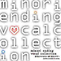 minori ending vocal collection 夏空のペルセウス〜罪ノ光ランデヴー /Astilbe×arendsii