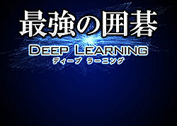 �ŋ��̈͌�  Deep Learning