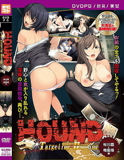 HOUND −Targeting Hunting−【桜川霞&梅田操 編】 [PG Edition] (DVDPG)