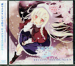 WHITE MEMORIES −アストラエアの白き永遠 Finale ORIGINAL SOUNDTRACK−