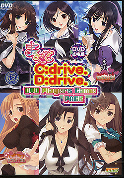 まるごとC:drive.・D:drive. DVD Players Game Pack(DVDPG)