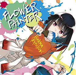 片霧烈火 / FLOWER PAINTER