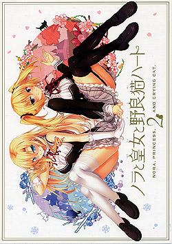 「ノラと皇女と野良猫ハート2 -Nora,Princess,and Crying Cat.-」