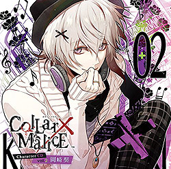 Collar×Malice Character CD Vol.2 岡崎 契(通常盤)