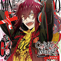 Collar×Malice Character CD Vol.3 榎本峰雄(通常盤)