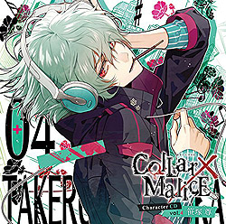Collar×Malice Character CD Vol.4 笹塚 尊(通常盤)