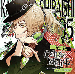 Collar×Malice Character CD Vol.5 白石景之(初回生産限定盤)