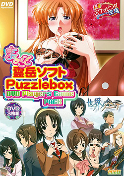 まるごと霊岳ソフト・Puzzlebox DVD Players Game Pack(DVDPG)