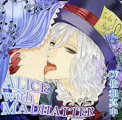 「ALICE with MADHATTER」 (CV.佐和真中)