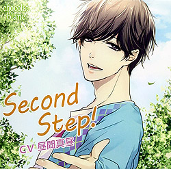 Second Step!(CV.昼間真昼)