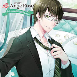 「HOTEL Ange Rose」2nd secret. 佐久間洋介 (CV:佐和真中)