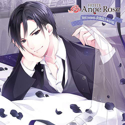 「HOTEL Ange Rose」3rd secret. 伏見篤人 (CV:土門熱)