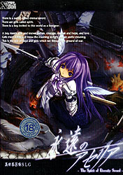 永遠のアセリア DVD版−The Spirit of Eternity Sword−(DVD-ROM)