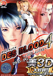 DESBLOOD 4 �`LOST ALONE�`DVDPG