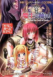 魔王と踊れ!〜Legend of the Lord of Lords〜(DVD-ROM)