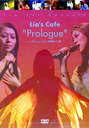 "Lia 1st Concert Lias Cafe""Prologue""at Shibuya O-East(DVD-Video)"