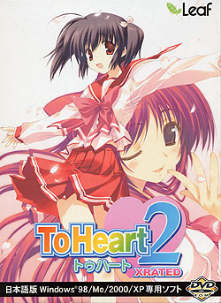 To Heart 2 XRATED 通常版(DVD-ROM)