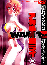 アカルイミライ Wet And Messy 2nd time(DVD-ROM)