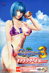 SEXYビーチ3 キャラクター追加DISC 通常版(DVD-ROM)