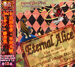 Eternal Alice�`�G�^�[�i���E�A���X�`
