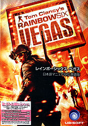 Tom Clancys Rainbow Six Vegas(E)日マ付(DVD-ROM)