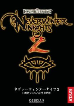 Neverwinter Nights 2(E)日マ付(DVD-ROM)