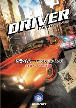 DRIVER PARALLEL LINES(E)日マ付(DVD-ROM)