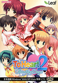 To Heart 2 Another Days 初回版(DVD-ROM)