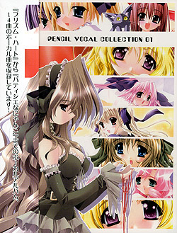 PENCIL VOCAL COLLECTION 01