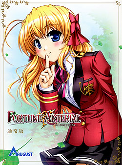 FORTUNE ARTERIAL �ʏ�ŁiDVD-ROM�j