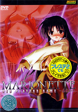 MARIONETTE 〜糸使い〜 DVD PLAYERS GAME