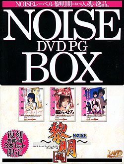 NOISE DVDPG BOX 黎明編