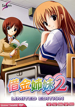 借金姉妹2 LIMITED EDITION(DVD-ROM)
