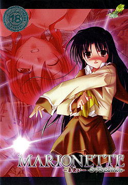 MARIONETTE DVD Edition 廉価版(DVD-ROM)