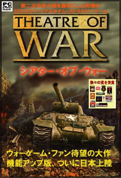 THEATRE OF WAR(DVD-ROM)