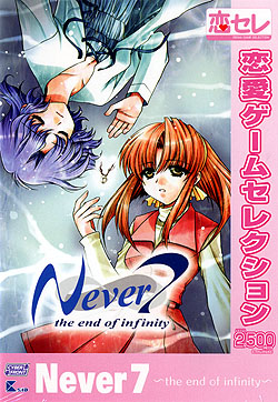 Never7 −the end of infinity− 恋愛ゲームセレクション(DVD-ROM)